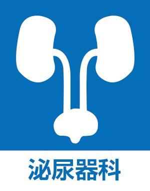 泌尿器科 アイコン