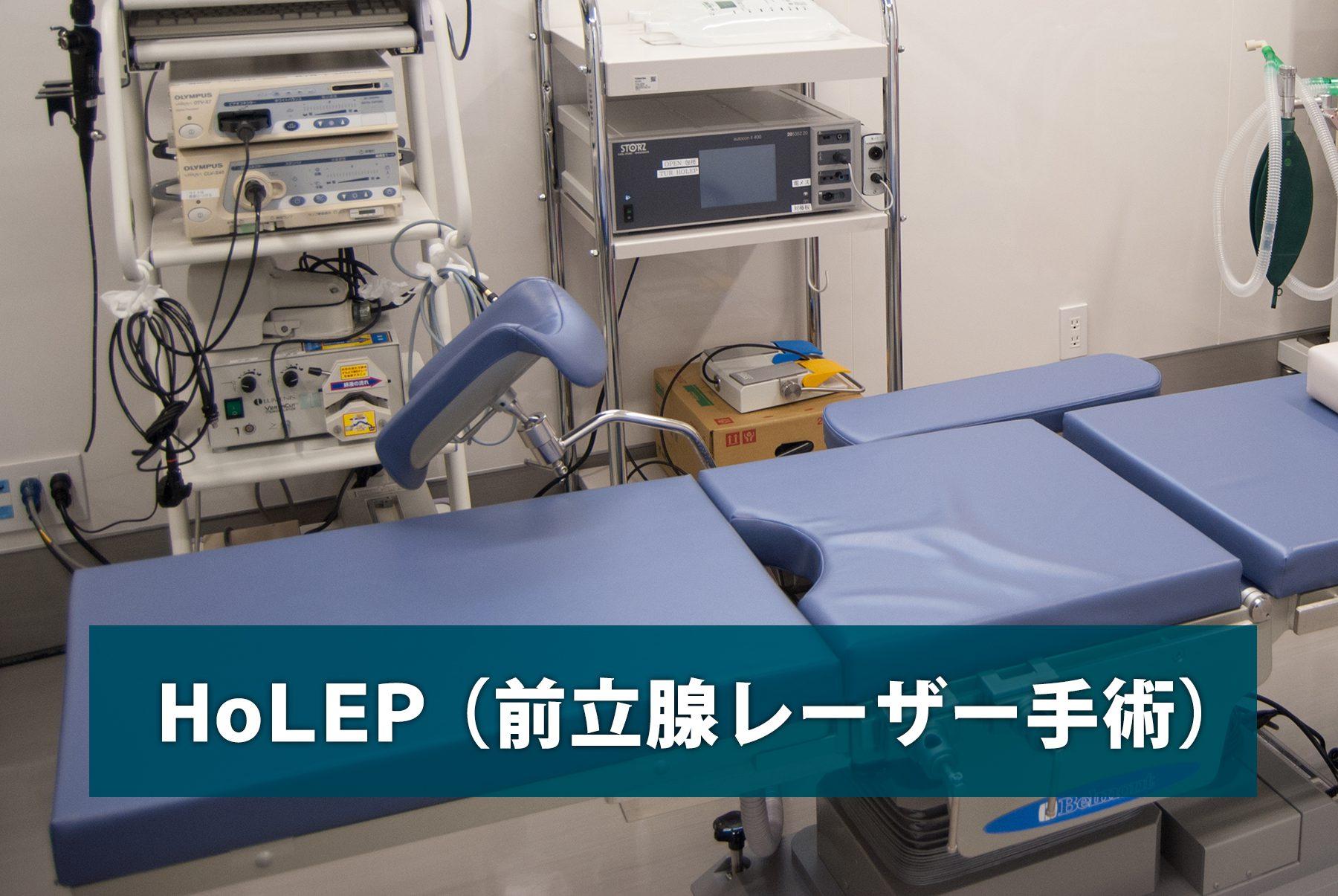 HoLEP(日帰り前立腺レーザー手術)