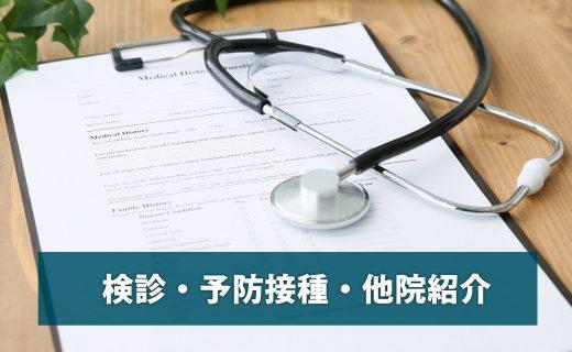 検診・予防接種・他院紹介